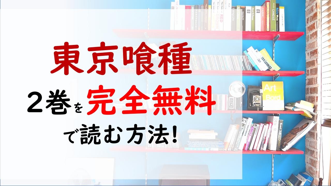東京喰種2巻を無料で読む漫画バンクやraw・zipの代役はコレ!様々な喰種と出会う!!