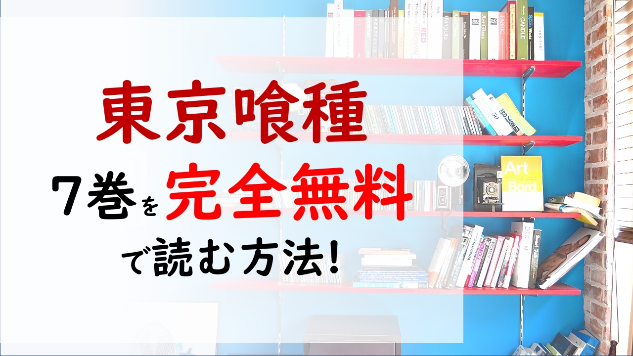 東京喰種7巻を無料で読む漫画バンクやraw・zipの代役はコレ!ヤモリの部下となることを決意!!