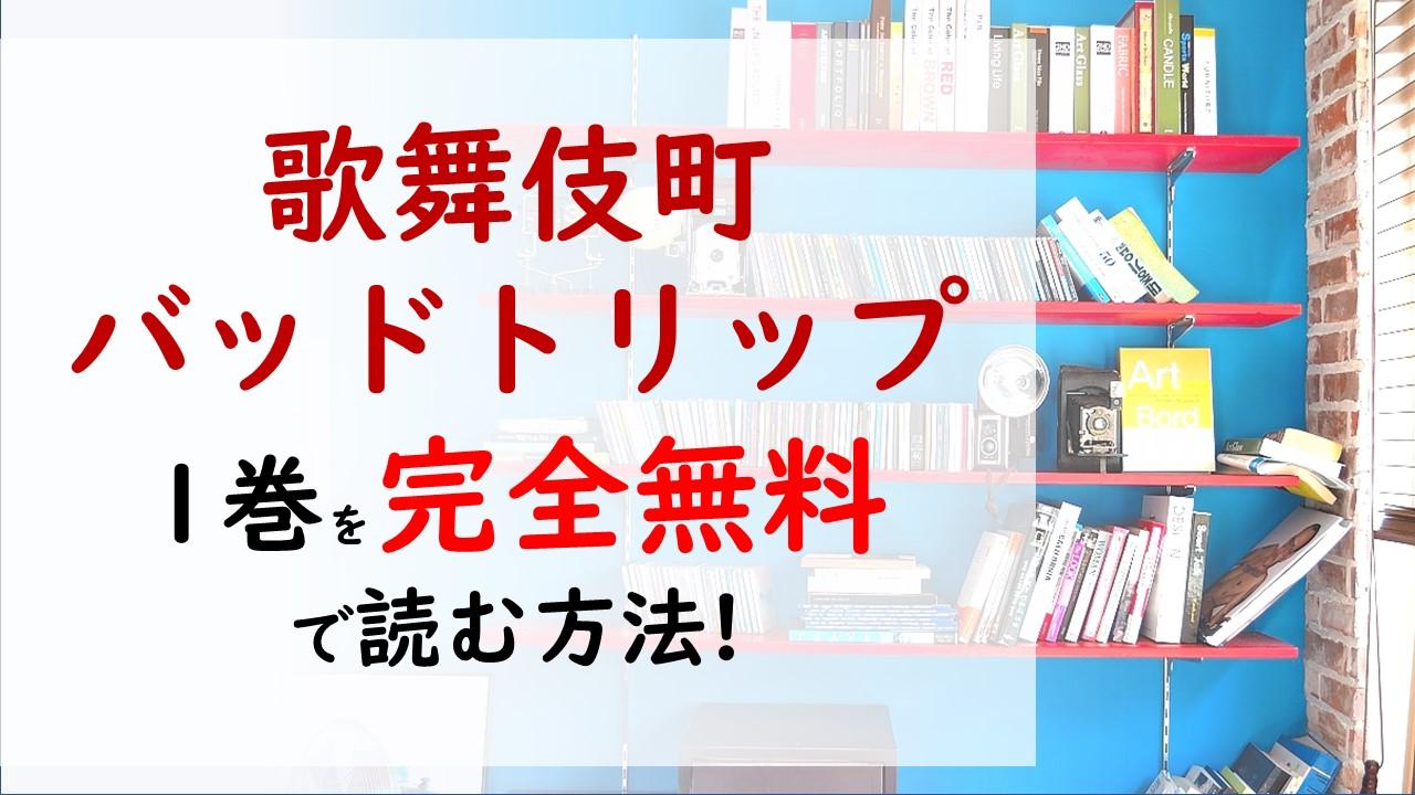 歌舞伎町バッドトリップ1巻を無料で読む漫画バンクやraw・zipの代役はコレ!心が読める徹と普通の恋愛ができない泉輝の秘密の関係とは!?