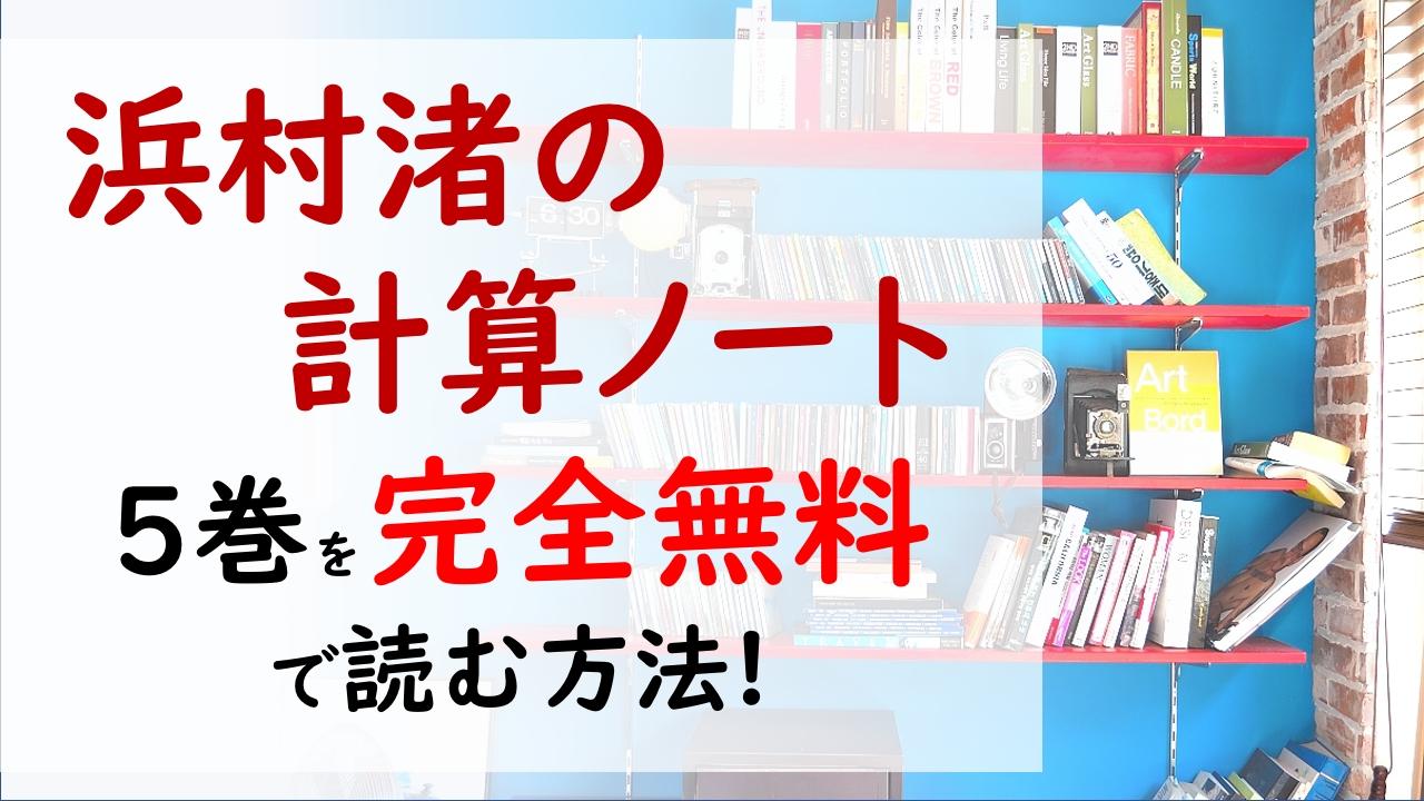 浜村渚の計算ノート5巻を無料で読む漫画バンクやraw・zipの代役はコレ!なんで7はラッキーなのか??