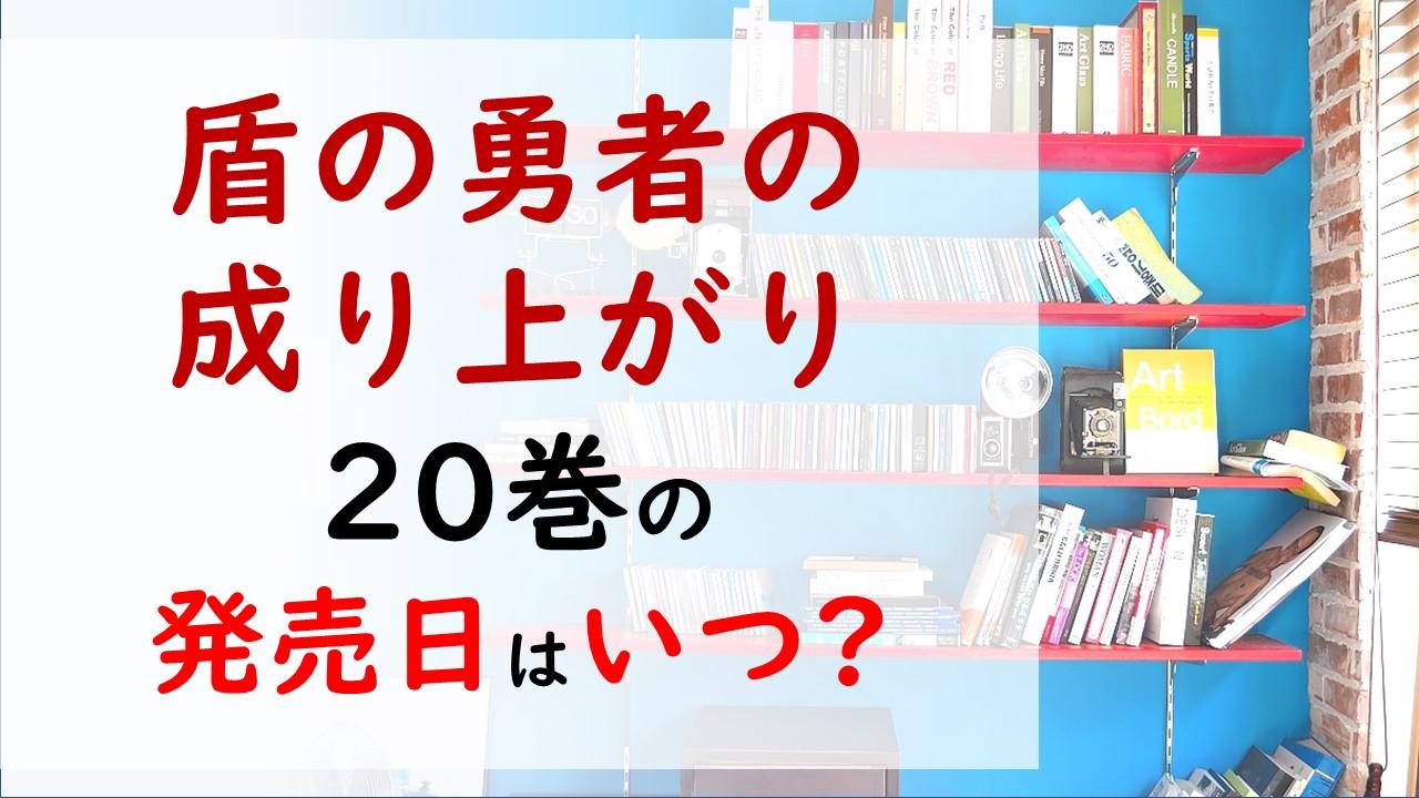 盾の勇者の成り上がりの最新刊20巻の発売日はいつで収録話数は?ついにラフタリアと再会!