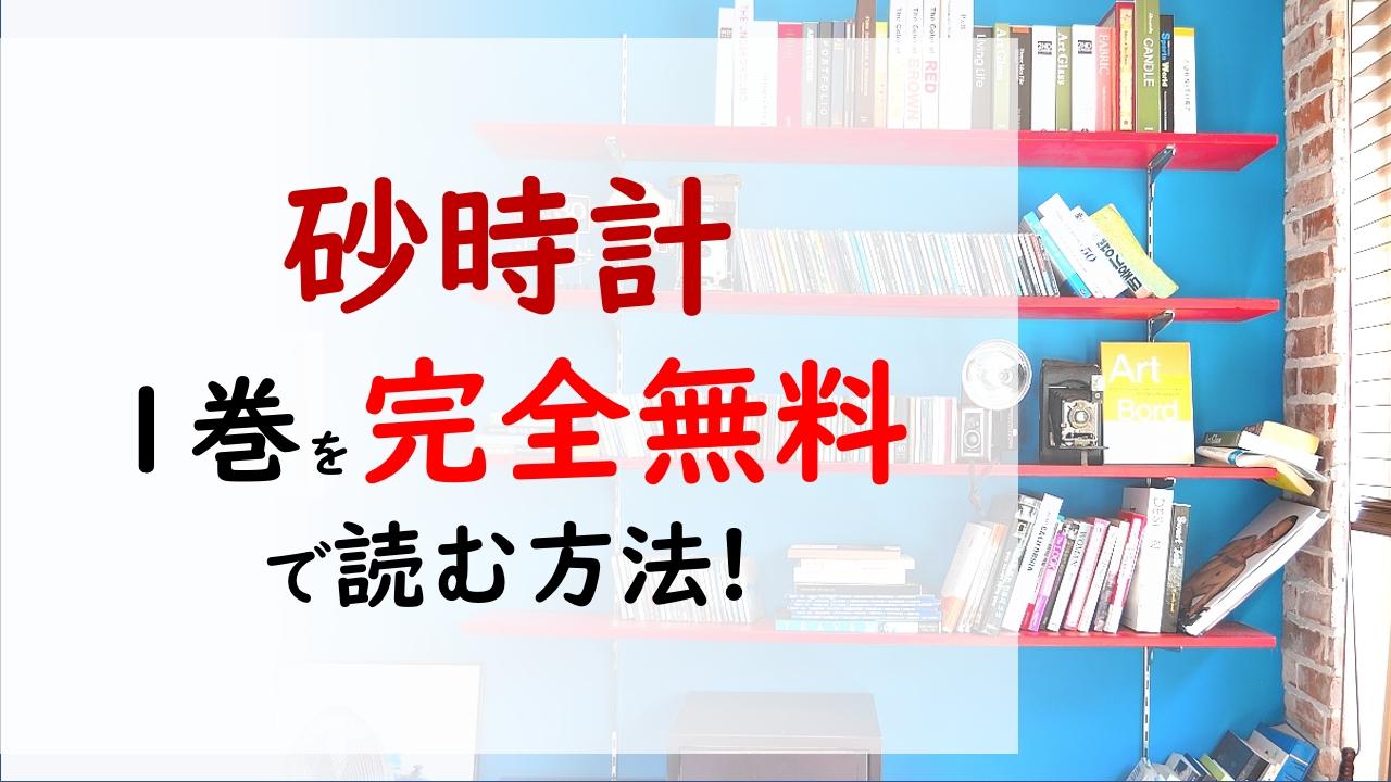 砂時計1巻を無料で読む漫画バンクやraw・zipの代役はコレ!少年・大悟との出会い!!