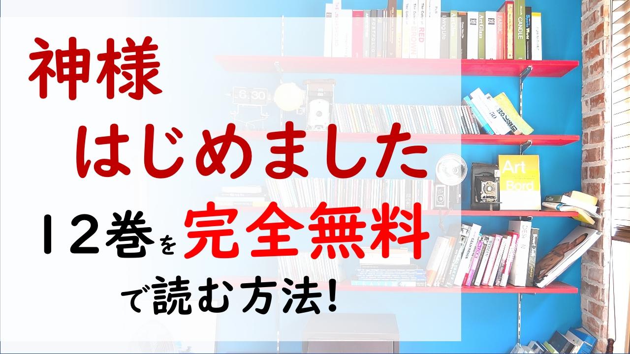 神様はじめました12巻を無料で読む漫画バンクやraw・zipの代役はコレ!箱入り息子の錦!!