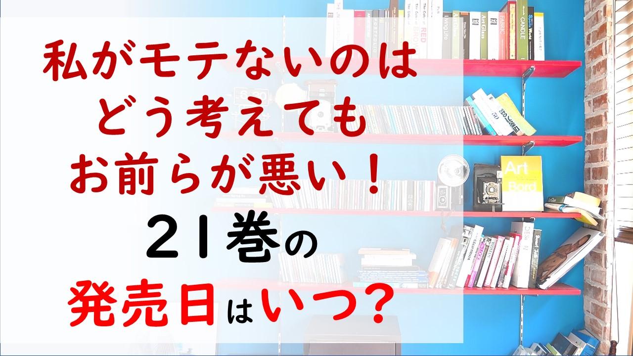 私がモテないのはどう考えてもお前らが悪い!の最新刊21巻の発売日はいつで収録話数は?内ワールド展開⁉