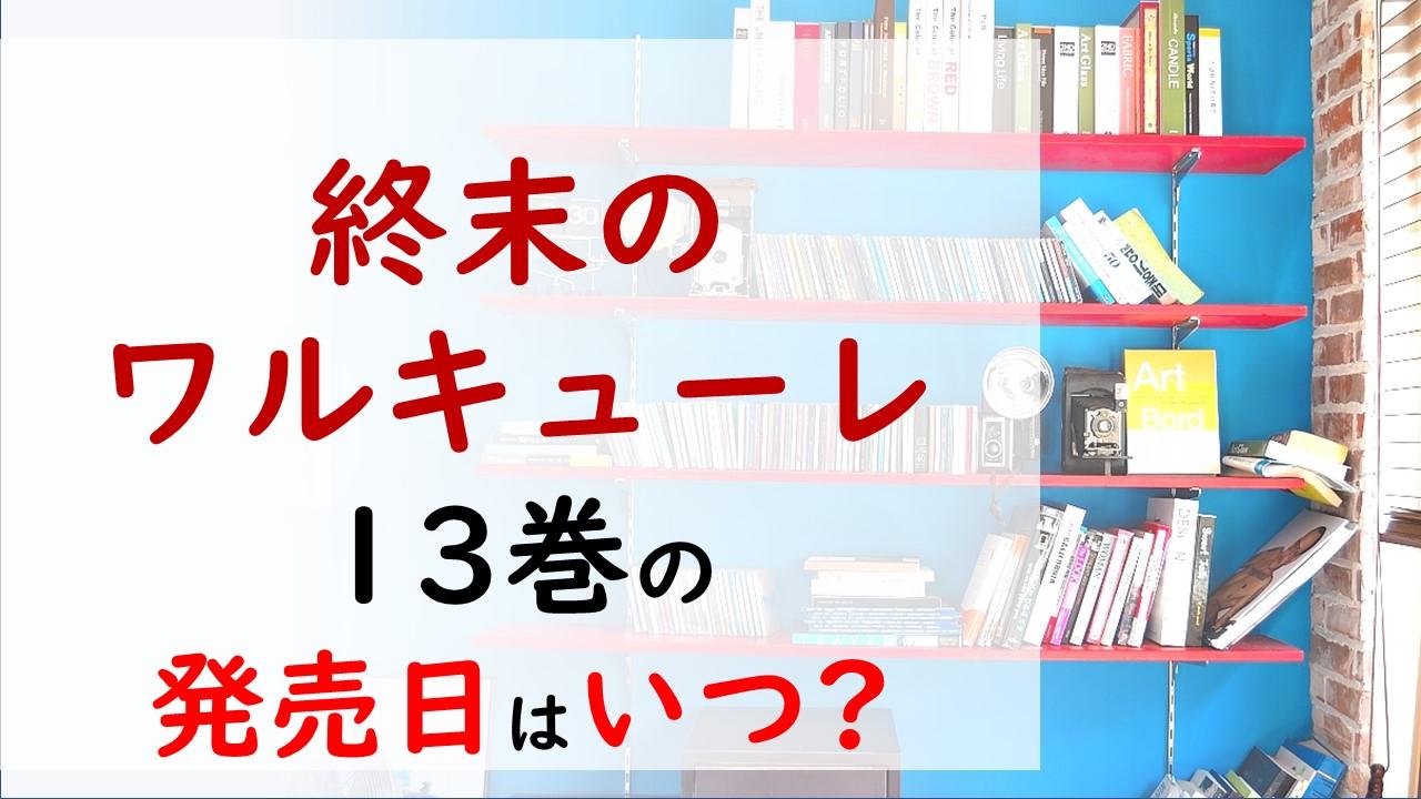終末のワルキューレの最新刊13巻の発売日はいつで収録話数は?零福の神器が判明‼