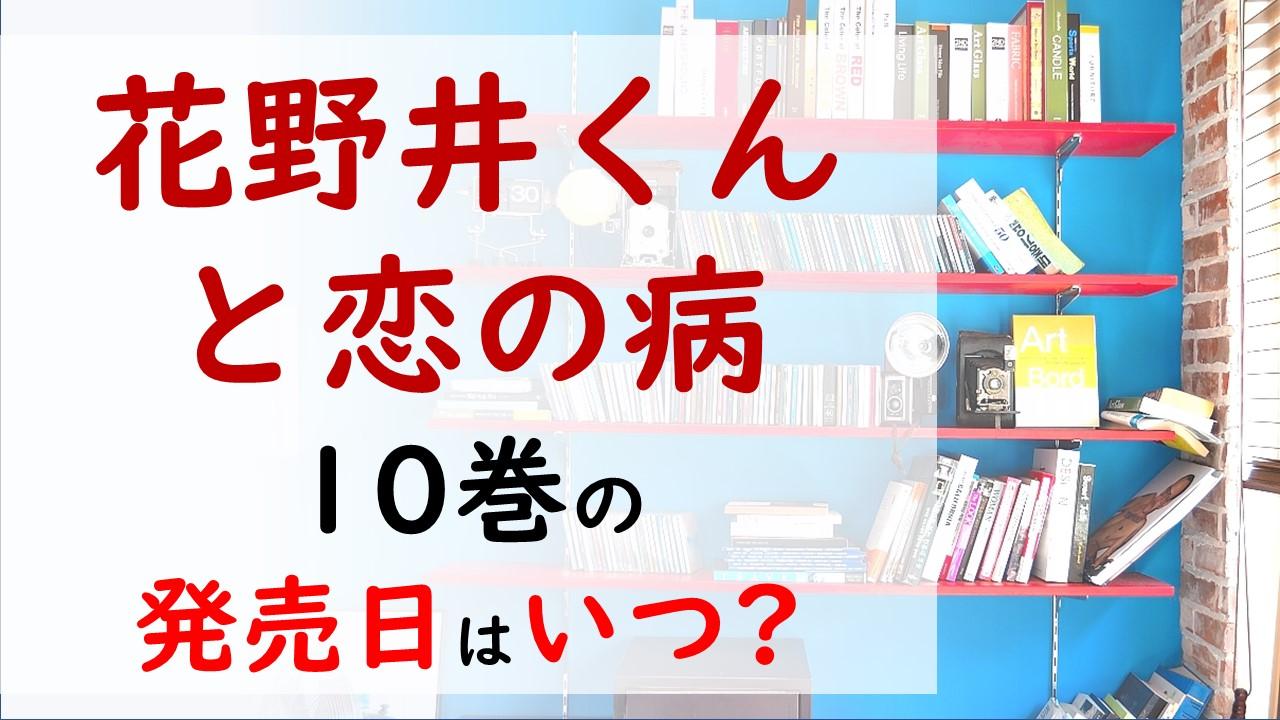 花野井くんと恋の病の最新刊10巻の発売日はいつで収録話数は?付き合い始めてから初めての文化祭!