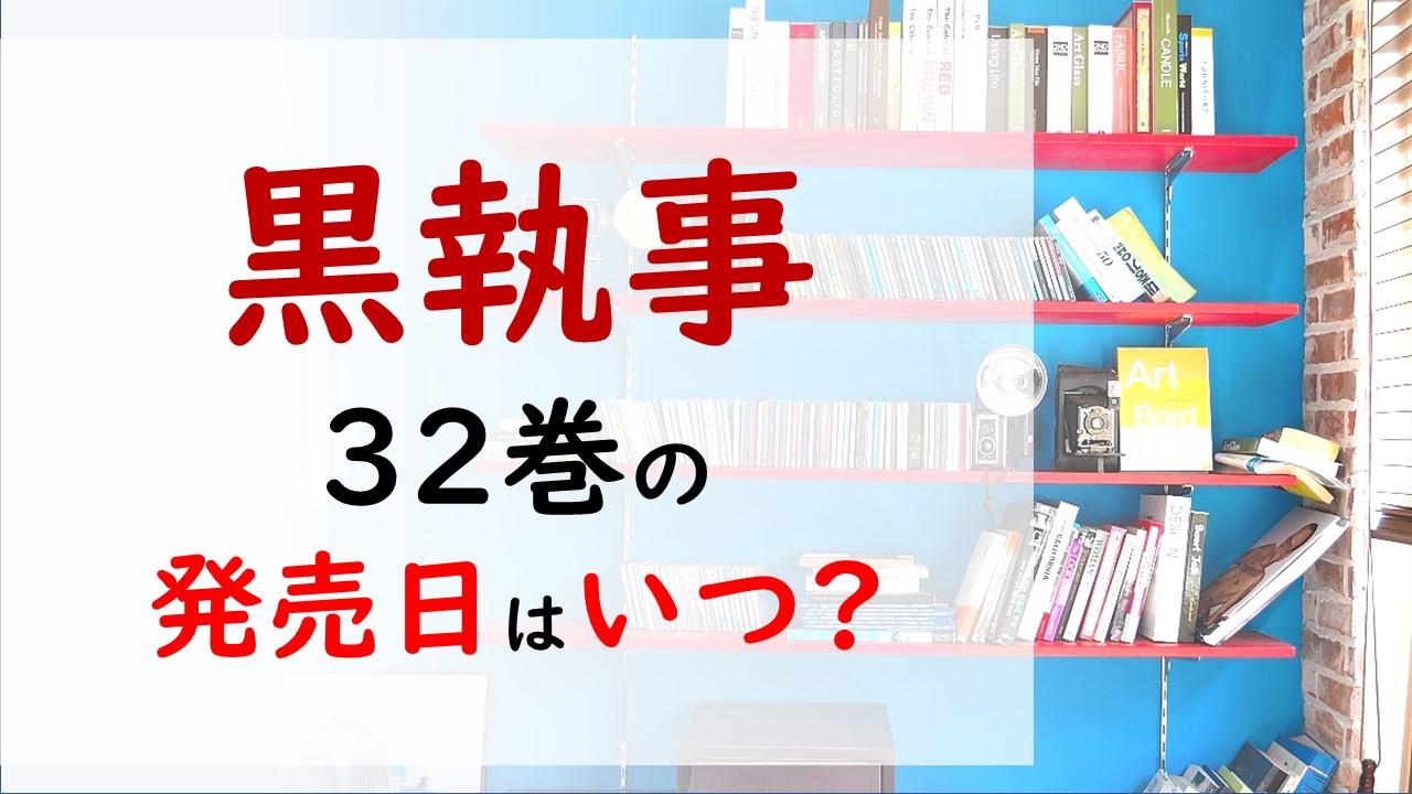 黒執事の最新刊32巻の発売日はいつで収録話数は?潜入ミッション開始!