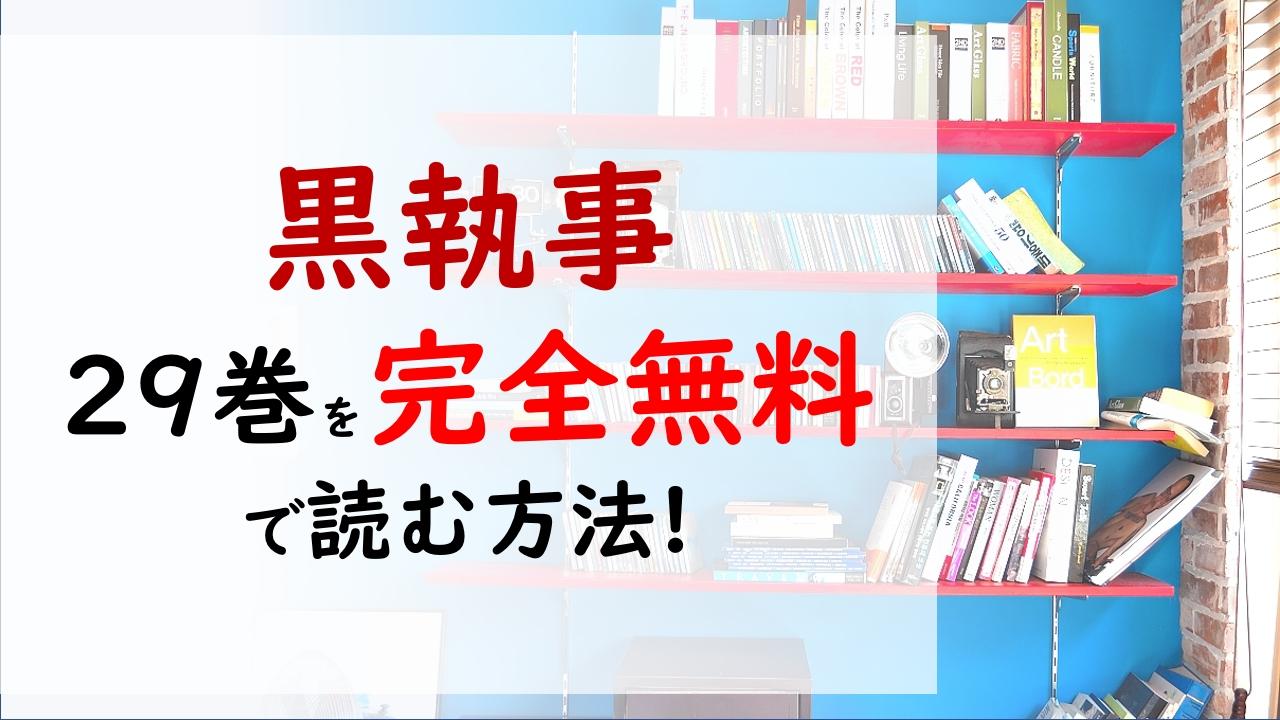 黒執事29巻を無料で読む漫画バンクやraw・zipの代役はコレ!兄シエルに対する反撃を計画!!