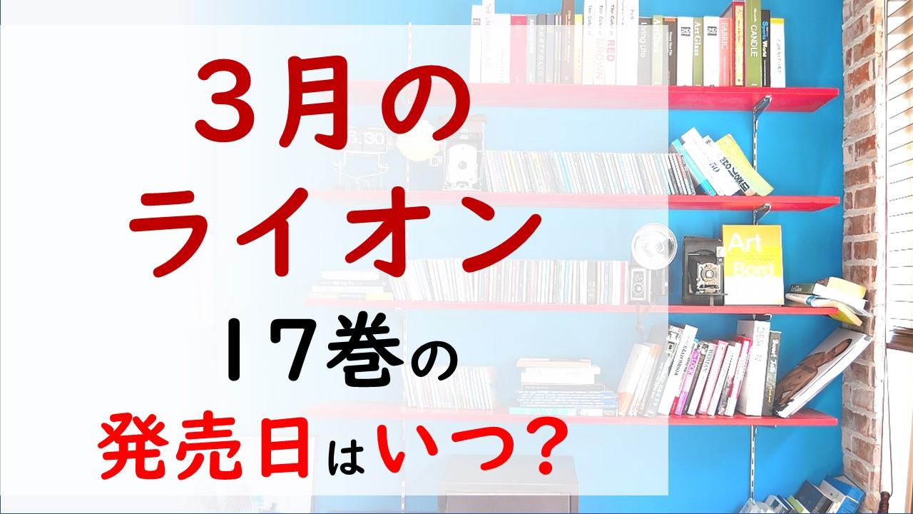 3月のライオンの最新刊17巻の発売日はいつで収録話数は?あかりさんの婿にふさわしいのは?