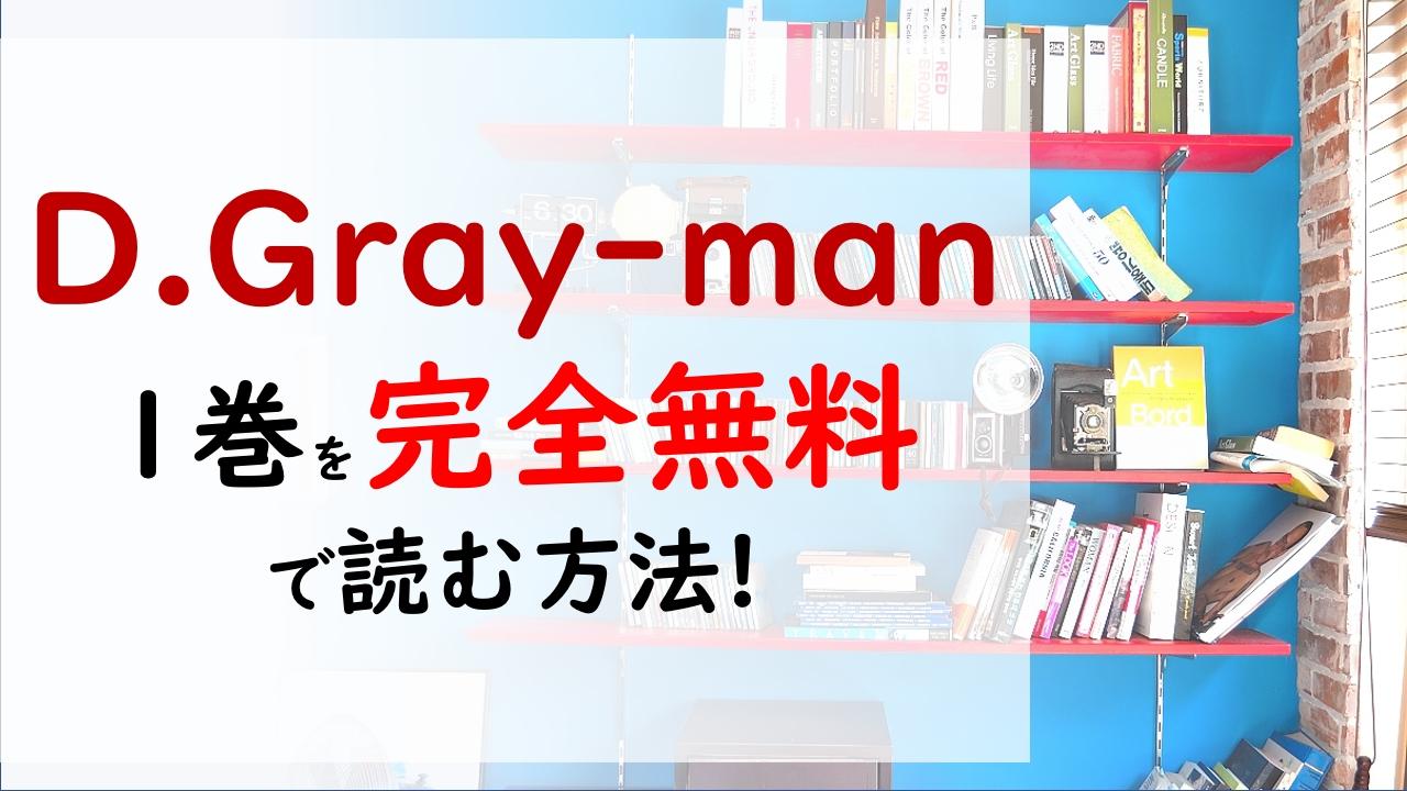 D.Gray-man1巻を無料で読む漫画バンクやraw・zipの代役はコレ!エクソシスト物語のはじまり!!