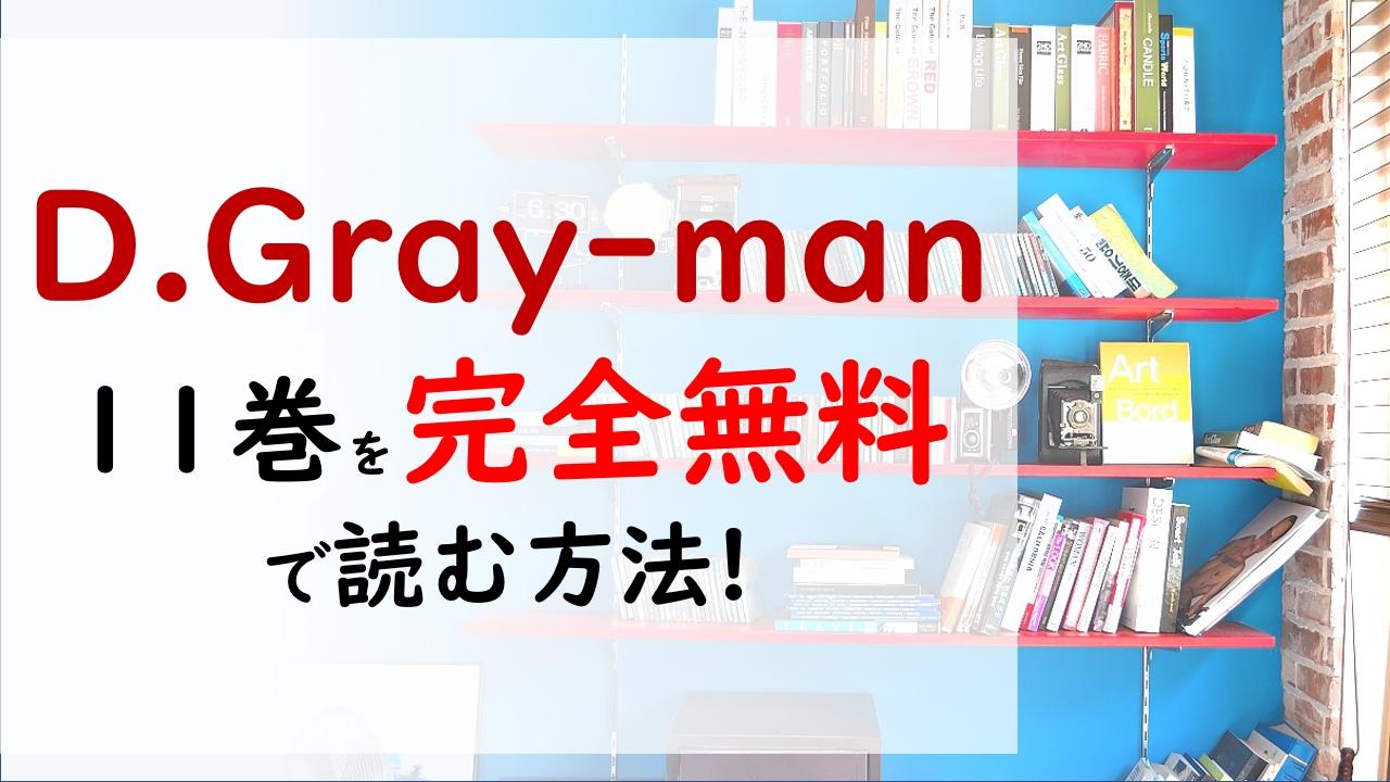 D.Gray-man11巻を無料で読む漫画バンクやraw・zipの代役はコレ!トリッキーな攻撃にアレンたちは翻弄される⁇