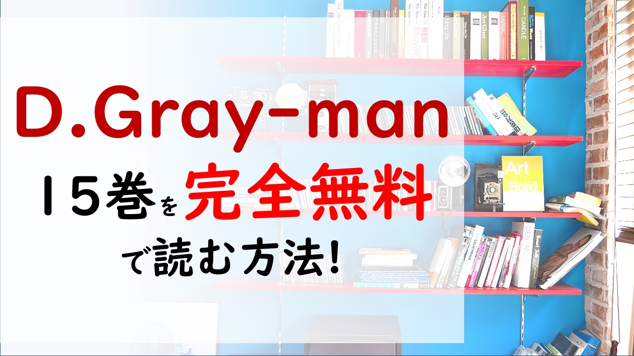 D.Gray-man15巻を無料で読む漫画バンクやraw・zipの代役はコレ!新種のアクマが羽化?!