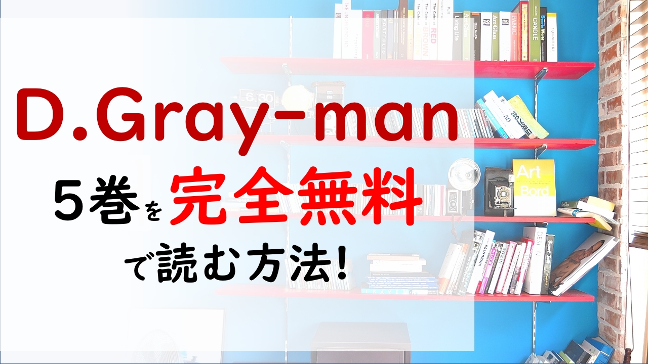 D.Gray-man5巻を無料で読む漫画バンクやraw・zipの代役はコレ!人間にできて、アクマにはできないこと⁉