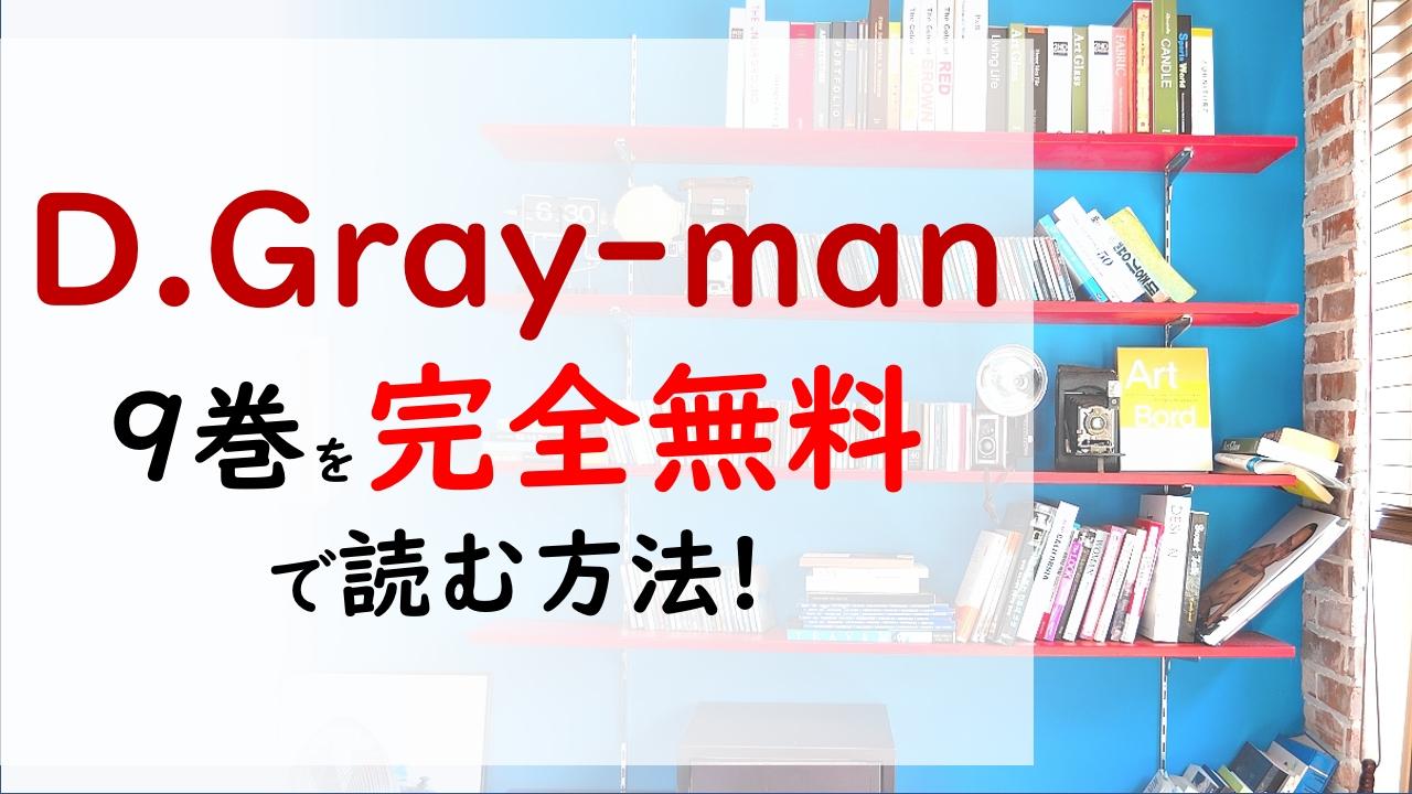D.Gray-man9巻を無料で読む漫画バンクやraw・zipの代役はコレ!伯爵は日本中のアクマを一斉招集!!