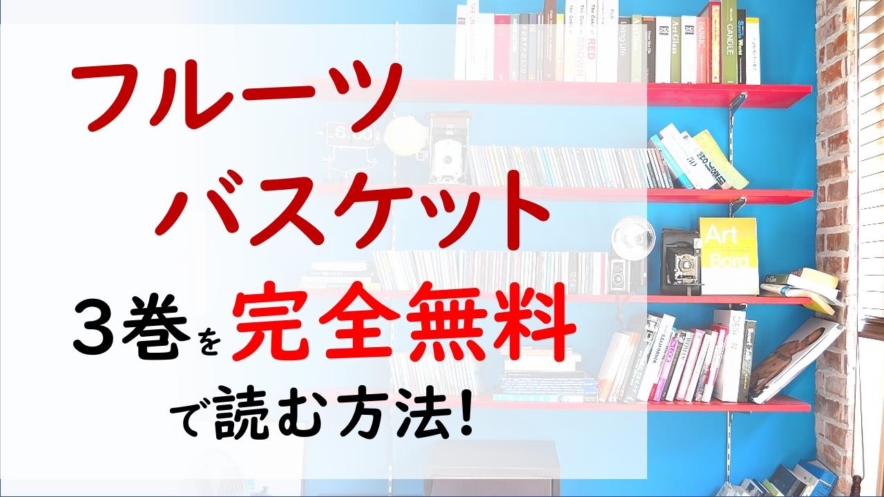 フルーツバスケット3巻を無料で読む漫画バンクやraw・zipの代役はコレ!持久走大会が始まった!!