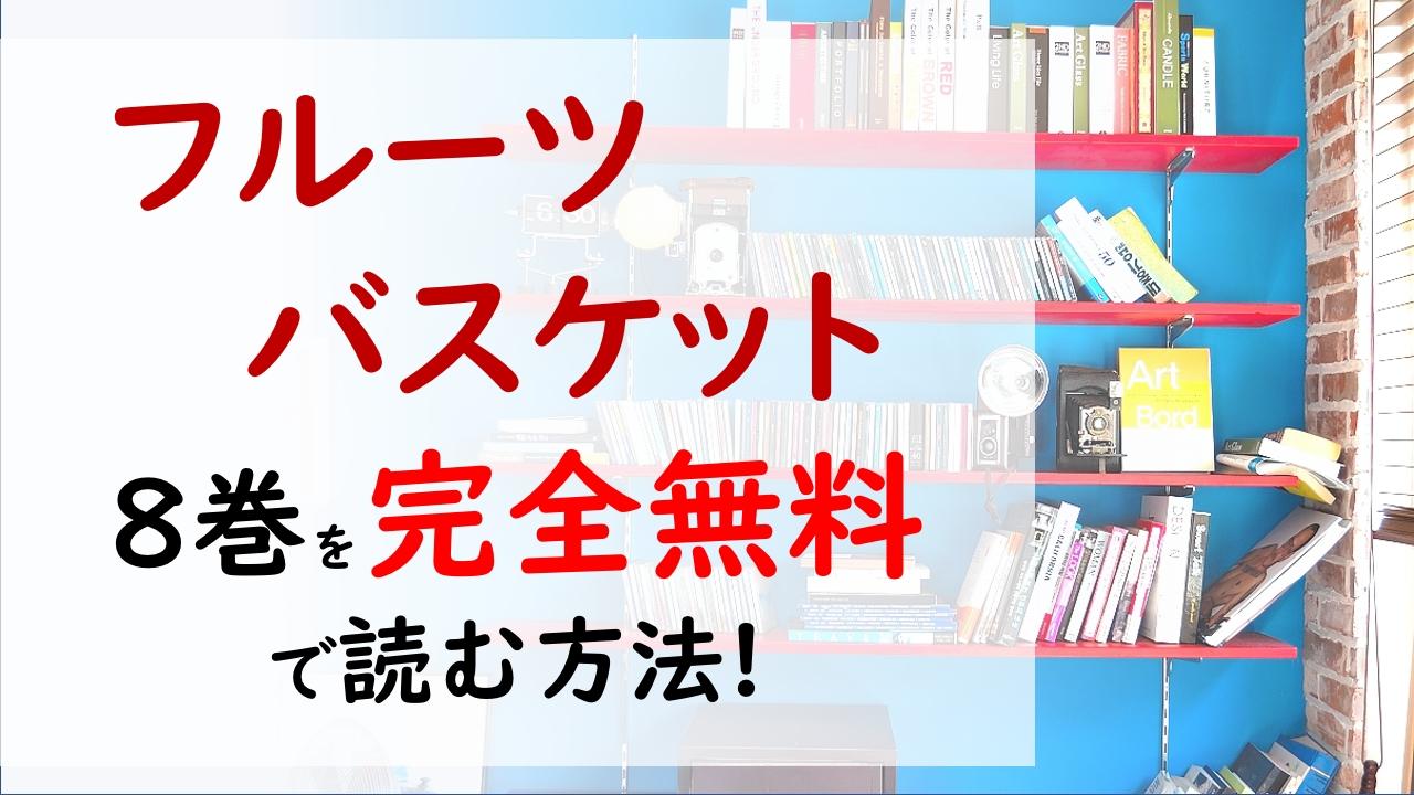 フルーツバスケット8巻を無料で読む漫画バンクやraw・zipの代役はコレ!進路についての三者面談!!