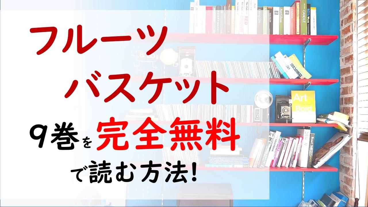 フルーツバスケット9巻を無料で読む漫画バンクやraw・zipの代役はコレ!由希は新生徒会メンバーと初顔合わせ!!
