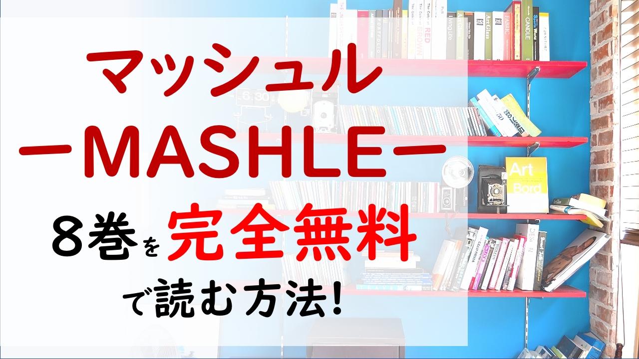 マッシュル―MASHLE―8巻を無料で読む漫画バンクやraw・zipの代役はコレ!ウォールバーグ校長vsイノセント・ゼロ‼ハイレベルな魔法対決‼