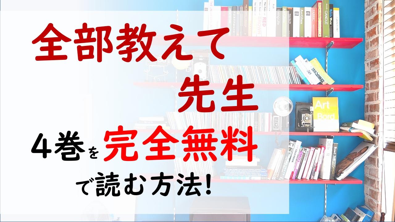 全部教えて先生4巻を無料で読む漫画バンクやraw・zipの代役はコレ!澤井先生がようやく帰って来る!!