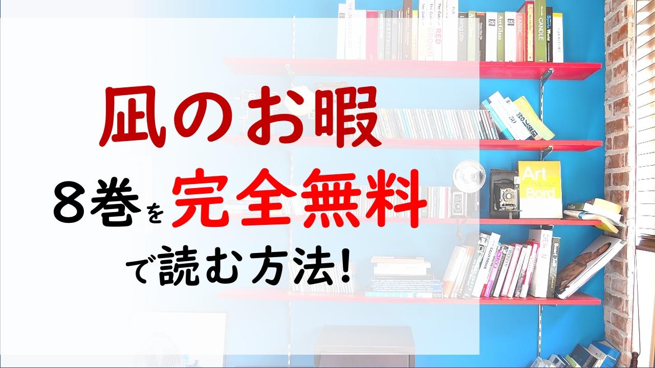 凪のお暇8巻を無料で読む漫画バンクやraw・zipの代役はコレ!ゴンが凪にプロポーズ!!?