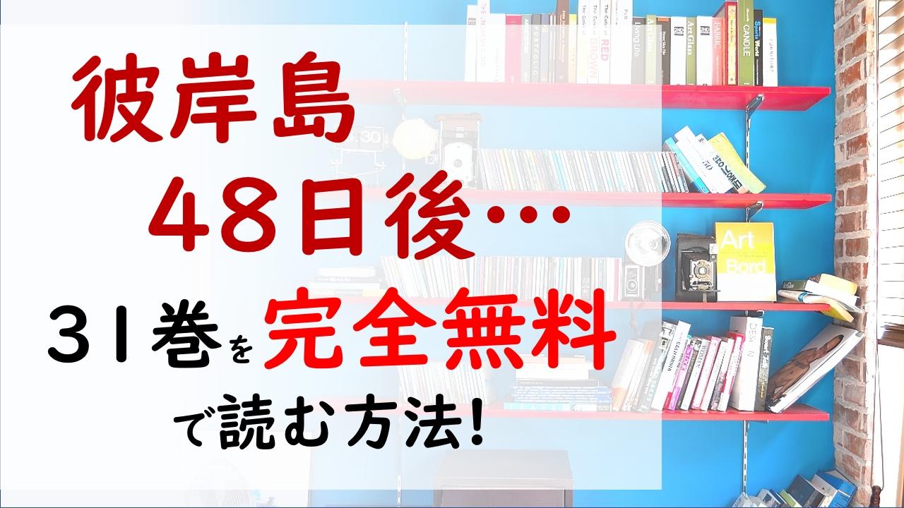 彼岸島48日後31巻を無料で読む漫画バンクやraw・zipの代役はコレ!バサバサ様との戦いが始まった!!