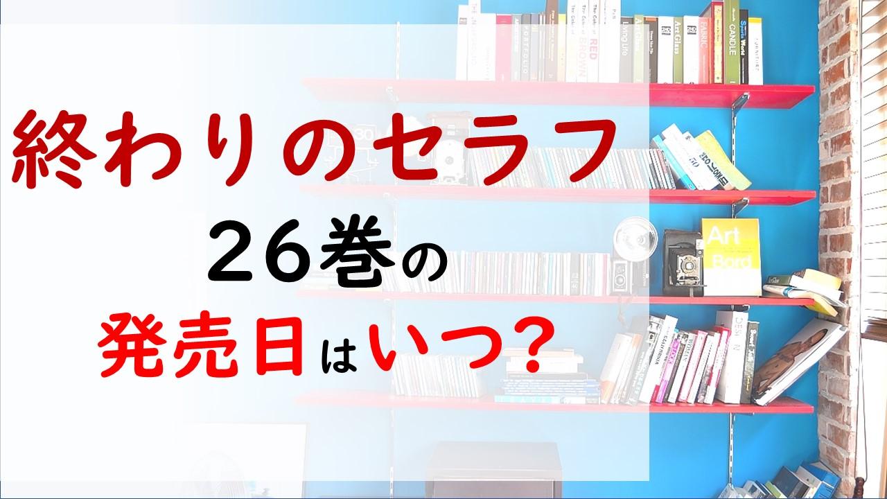 終わりのセラフの最新刊26巻の発売日はいつで収録話数は?優一郎vsミカエラ⁉四鎌童子が目覚めてしまう⁉