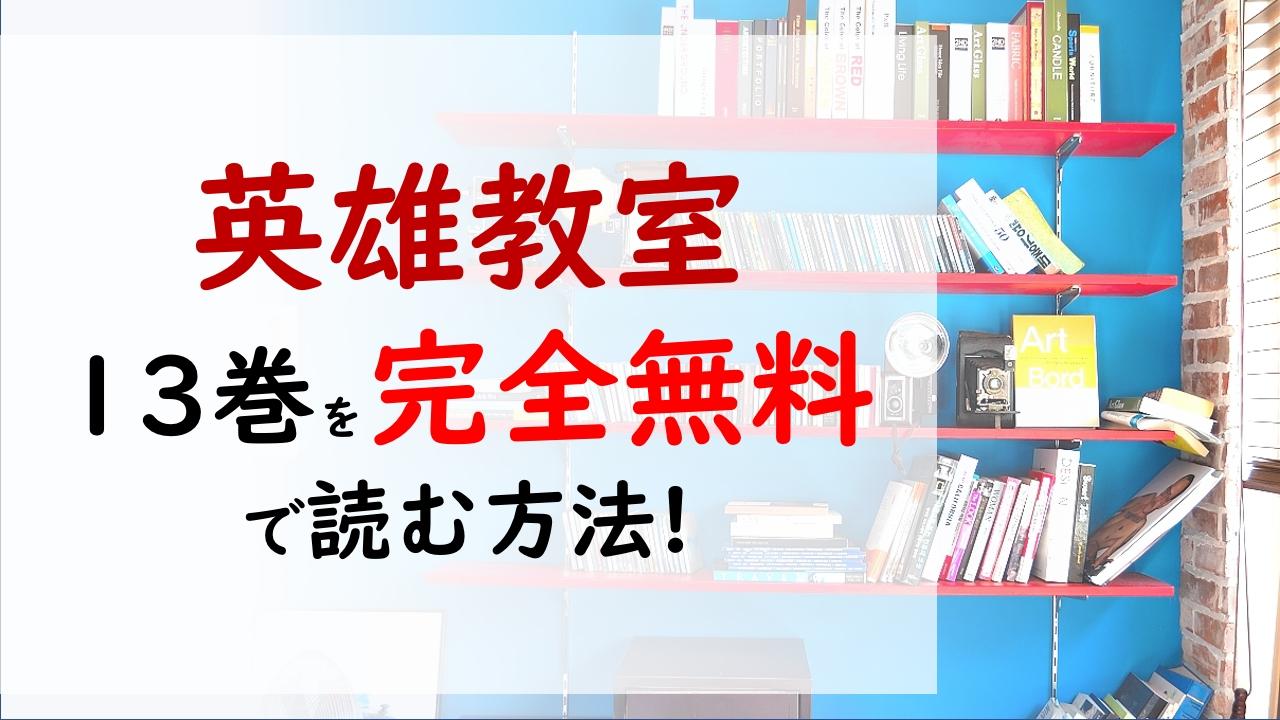 英雄教室13巻を無料で読む漫画バンクやraw・zipの代役はコレ!新生魔王軍、進行開始!!
