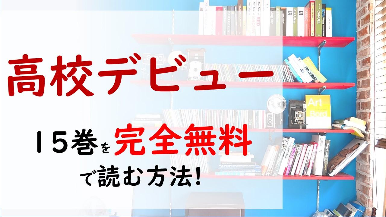 高校デビュー15巻を無料で読む漫画バンクやraw・zipの代役はコレ!晴菜は受験に間に合うのか…!?